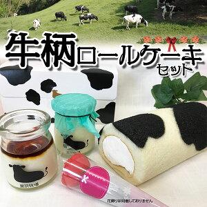 ミルクロールケーキ1本 牛柄 ミルクプリン2個セット スイーツ ギフト 手土産・お土産に お中元 送料無料
