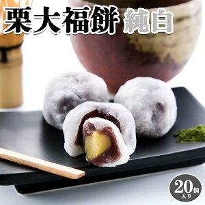 栗大福餅 純白 20個入り(1個約35g)だいふくもち 和菓子 手土産 ギフト お中元 お土産に 送料無料