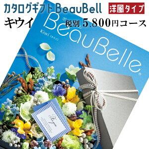 カタログギフト ボーベル キウイコース BeauBelle 洋風タイプ 税別5800円コース 218012064