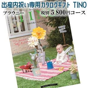 出産内祝い専用 カタログギフト TINO(ティノ) ブラウニーコース 税別5800円コース 218012358