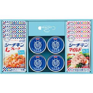 ヘルシーギフト forスマイル シーチキン&サバ缶セット SS-30HS/お中元 御中元 御祝 内祝 ギフト