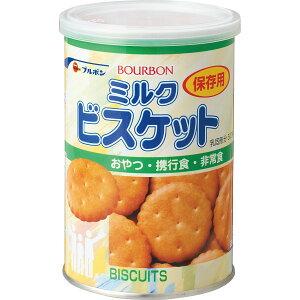 ブルボン 缶入ミルクビスケット (24缶) 28901/ギフト プレゼント 御祝 内祝 お返し