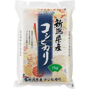 新潟県産 コシヒカリ (1kg)/お中元 御中元 御祝 内祝 ギフト