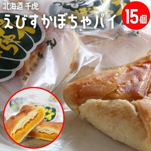 北海道 千虎えびすかぼちゃパイ 15個入
