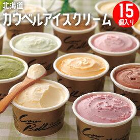 北海道 カウベルアイスクリーム 80ml×15個セット