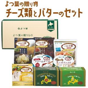 よつ葉の贈り物 チーズ類とバターのセット SA-C