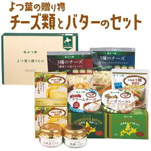 よつ葉の贈り物 チーズ類とバターのセット SA-D