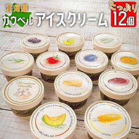北海道 カウベルアイスクリーム 80ml×12個セット