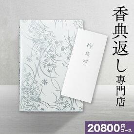 香典返し 送料無料 カタログギフト 20800円コース/20%OFF 【香典返し 満中陰志】