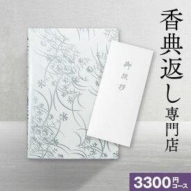 香典返し 送料無料 カタログギフト 3300円コース/10%OFF 【香典返し 満中陰志】