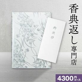 香典返し 送料無料 カタログギフト 4300円コース/10%OFF 【香典返し 満中陰志】