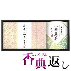 香典返し 30%OFF 市田ひろみ 宇治茶ティーバッグ&米菓ギフト