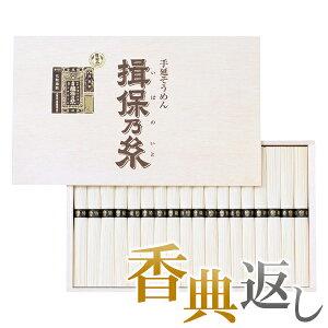 香典返し 15%OFF 揖保乃糸 手延素麺揖保乃糸 特級品