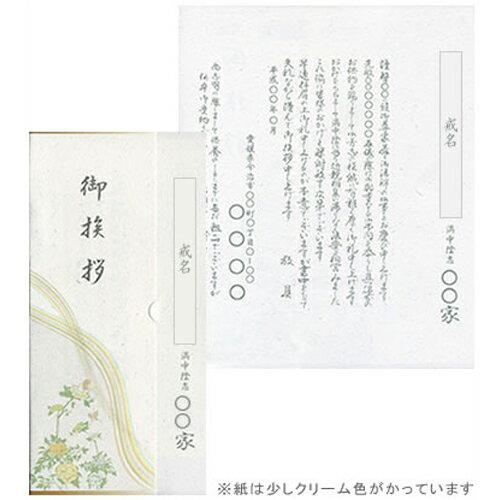 香典返し用挨拶状 巻紙タイプ・ふたつ折りカードタイプ(各宗教対応可)