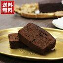 【送料無料】ガトーショコラ モンレーヴ ギフト チョコレート 贈り物 おもたせ お菓子 スウィーツ 香典返し 引き出物 …