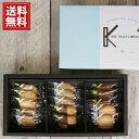 クッキー【3個以上で更に10%OFF】神戸トラッドクッキー ギフト 内祝い 結婚内祝い 出産祝い 引き出物 出産内祝い 快気…