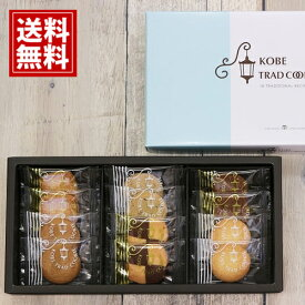 クッキー 【3個以上で更に10%OFF】 神戸トラッドクッキー ギフト 内祝い 結婚内祝い 出産祝い 引き出物 出産内祝い 快気祝い 引っ越し お礼 ご挨拶 人気 安い 七五三 お歳暮