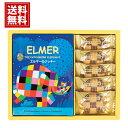エルマー 【送料無料】【当日出荷】ELMER クッキー詰合せ スイートギフト クッキー キャラクター 誕生日 内祝い 結婚…