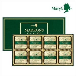 マロングラッセ マロングラッセ ギフト 内祝い 結婚内祝い 出産祝い 引き出物 結婚祝い 出産内祝い 快気祝い 栗 イタリア ブランデー Mary's メリーチョコレート おもたせ おもてなし 接待 お