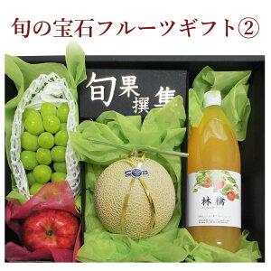 【送料無料】【メッセージカード無料】ご贈答、プレゼント用に!旬の宝石フルーツギフト2