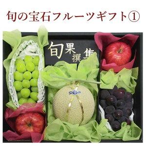【送料無料】【メッセージカード無料】ご贈答、プレゼント用に!旬の宝石フルーツギフト1