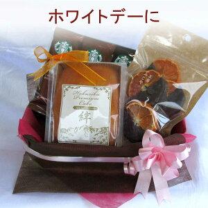 【メッセージカード無料】大切なあの人に!『ホワイトデーセット』バレンタインのお返しに!ケーキ、ドライフルーツ、コーヒーのセット!