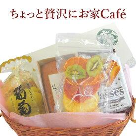【送料無料】【メッセージカード無料】ちょっと贅沢にお家カフェ!お歳暮、ギフトに!