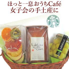 【送料無料】【メッセージカード無料】ほっと一息おうちカフェ!お歳暮、ギフトに!