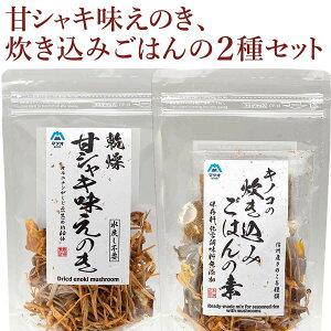 【送料無料】甘シャキ味えのき、キノコの炊き込みごはんの素 2種セット 各3個