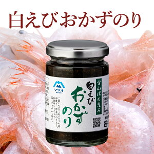 国産原料使用!白えびのり佃煮『白えびおかずのり』。磯の香と白えびの甘さが絶品