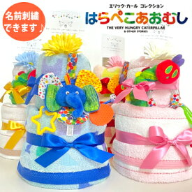 名入れ おむつケーキ はらぺこあおむし オムツケーキ オーガニック フェイスタオル 2枚 ・ おもちゃ 出産祝い 男の子 女の子 お祝 ハラペコアオムシ 送料無料 ギフト おしゃれ お返し