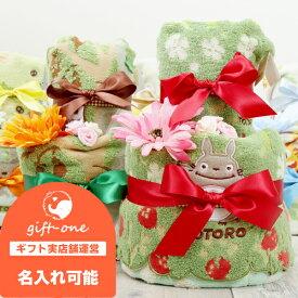おむつケーキ オムツケーキ トトロ 男の子 女の子 出産祝い 名入れ 出産お祝い となりのトトロ ジブリ ギフトセット omutke-ki あす楽