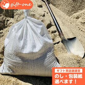 愛知県産 砂 15L (約20Kg) 土のう すな 砂場 職人 左官砂 洗い砂 通し砂
