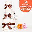 おむつケーキ トトロ オーガニック 男の子 女の子 出産祝い 名入れ おむつ30枚 ケーキ となりのトトロ キャラクター おもちゃ のセット ギフトセット