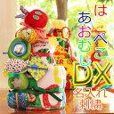 おむつケーキ はらぺこあおむし DX ver.9 出産祝い オムツケーキ 男の子 女の子 名入れ 45周年タオル2枚・おもちゃ2つ…