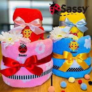 おむつケーキ 出産祝い 名入れ サッシー sassy ギフト おしゃれ お返し おむつけーき オムツケーキ 出産 祝い 名前 入り ギフト お返し 人気 友人 プレゼント おしゃれ かわいい 男の子 女の子