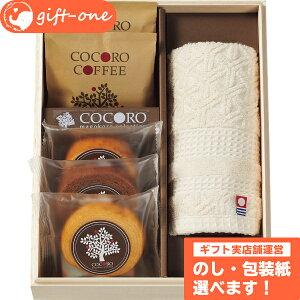 ココロ 今治タオル ・ バームクーヘン セット(木箱入) タオルケット タオル ギフト おしゃれ お返し 祝い 粗品 日本製 お菓子 洋菓子 ギフト おしゃれ お返し 詰め合わせ かわいい ありが
