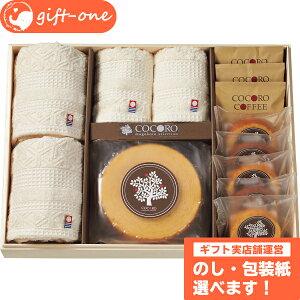 ココロ 今治タオル・バームクーヘン セット(木箱入) タオルケット タオル ギフト おしゃれ お返し 祝い 粗品 日本製 お菓子 洋菓子 ギフト おしゃれ お返し 詰め合わせ かわいい ありがと