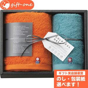 カラフルデイズ フェイス・ハンドタオル セット タオルケット タオル ギフト おしゃれ お返し 祝い 粗品 日本製 お名入れカード メッセージカード SS