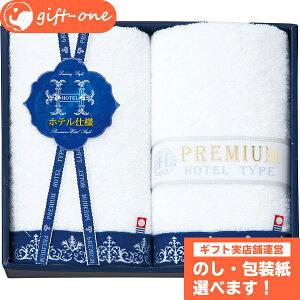 今治 プレミアムホテル仕様 フェイス タオル 2枚セット タオルケット タオル ギフト おしゃれ お返し 祝い 粗品 日本製 お名入れカード メッセージカード SS