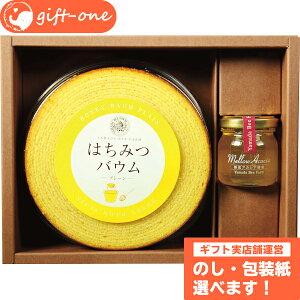 山田養蜂場 はちみつバウムセット スイーツ 洋菓子 お菓子 ギフト かわいい 母の日 父の日 個包装 洋菓子 内祝い 祝い お返し