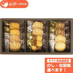 神戸トラッドクッキー スイーツ 洋菓子 お菓子 ギフト かわいい 母の日 父の日 個包装 洋菓子 内祝い 祝い お返し