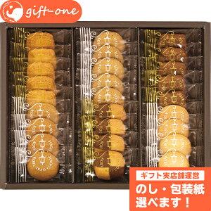 神戸トラッドクッキー スイーツ 洋菓子 お菓子 ギフト かわいい 詰め合わせ 個包装 洋菓子 内祝い 祝い お返し