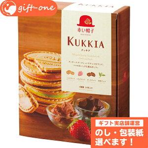 赤い帽子 クッキア(20枚) スイーツ 洋菓子 お菓子 ギフト かわいい 母の日 父の日 個包装 洋菓子 内祝い 祝い お返し