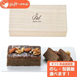 ショコラとナッツのパウンドケーキ(木箱入) スイーツ 洋菓子 お菓子 ギフト かわいい 母の日 父の日 個包装 洋菓子 内祝い 祝い お返し