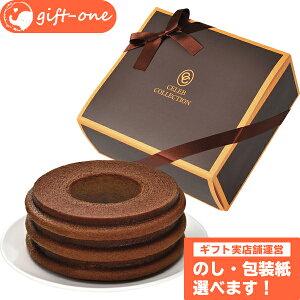 セレブコレクション ショコラバウムクーヘン スイーツ 洋菓子 お菓子 ギフト かわいい 母の日 父の日 個包装 洋菓子 内祝い 祝い お返し