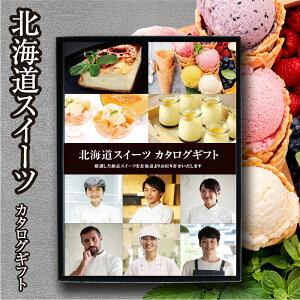 カタログギフト 選べる北海道スイーツギフト アイス ケーキ プリン チーズ デザート ソフトクリーム 北海道 食べ物 ギフト 食品 お中元 お歳暮 父の日 ギフト 母の日 誕生日 送料無料 グルメ