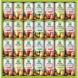 カゴメ 野菜生活100 ご当地果実のとろけるスムージー(28本) YSG−50R