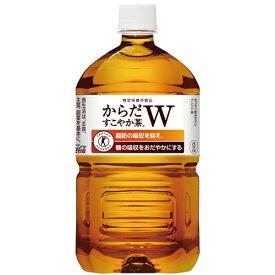 特定保健用食品 からだすこやか茶W 1050ml × 12本 2ケース( 24本 )