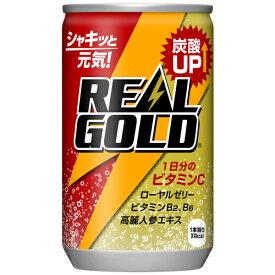 リアルゴールド 160ml缶×30本